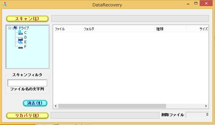 Windows8/8.1 NTFS クイックフォーマット通常スキャン データが見つからない
