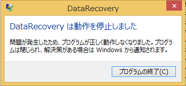 Windows8/8.1 データの削除のみ(フォーマット無し)通常スキャン 「DataRecoveryは動作を停止しました」と出てデータの復元・復旧が出来ない