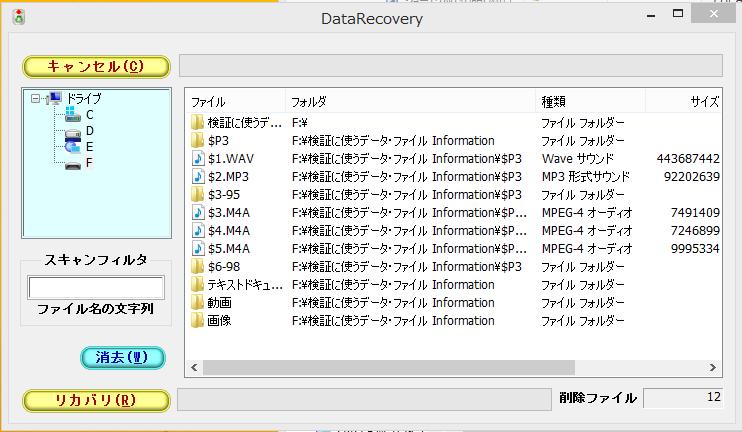 Windows8/8.1 データの削除のみ(フォーマット無し)通常スキャン 12このデータが見つかる