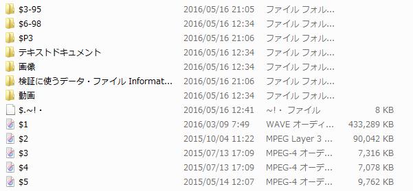 Windows8/8.1 データの削除のみ(フォーマット無し)完全スキャン 5個のデータが復元できたが、実際に開けたのは3個のみ