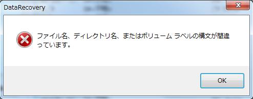 Windows7 ファイル名、ディレクト名、またはボリュームラベルの構文が間違っていますとエラーが出る。