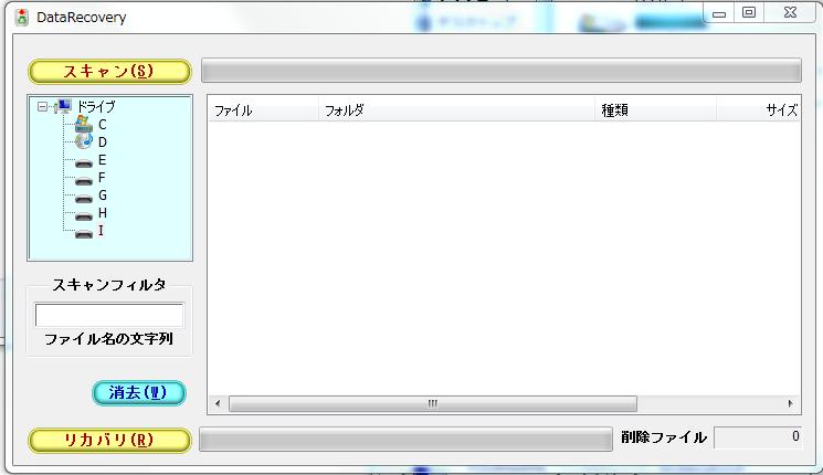 Windows7 FAT32 フォーマット完全スキャン データが見つからない