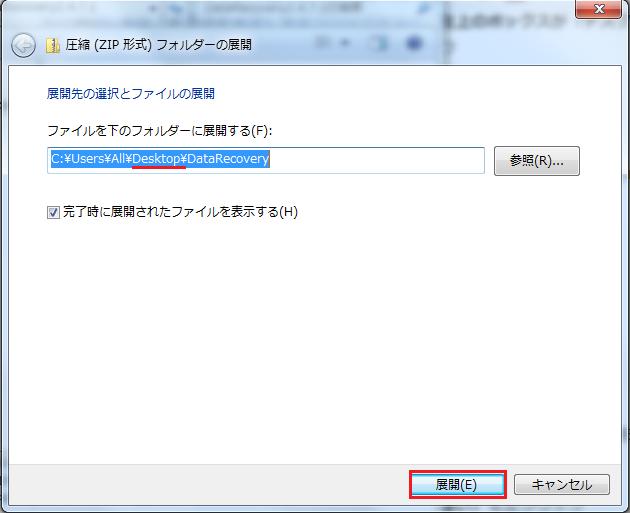 展開先がデスクトップになっている事を確認し右下の展開ボタンを左クリック