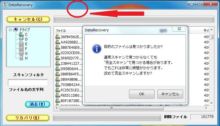 スキャンが終わったら目的のファイルは見つかりましたか?と出るので、無視して後ろにあるDate Recoveryの画面を左クリック