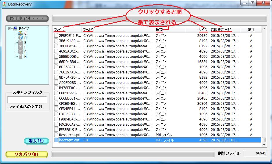 ファイルやフォルダなどの文字をクリックし見やすいよう順番を並び替える