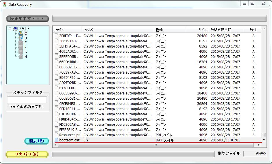 1番擦る意ファイルは2015年の8月11日で約9ヶ月前のファイルだった