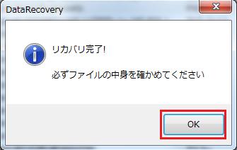 リカバリ完了という画面が出るのでOKボタンを左クリック