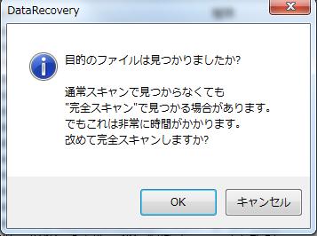目的のファイルは見つかりましたか?と出るので閉じないで無視する。
