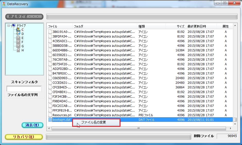 ファイルの名前を変えたいときは変えたいファイルを左クリックした後に右クリックし、ファイル名の変更を左クリック