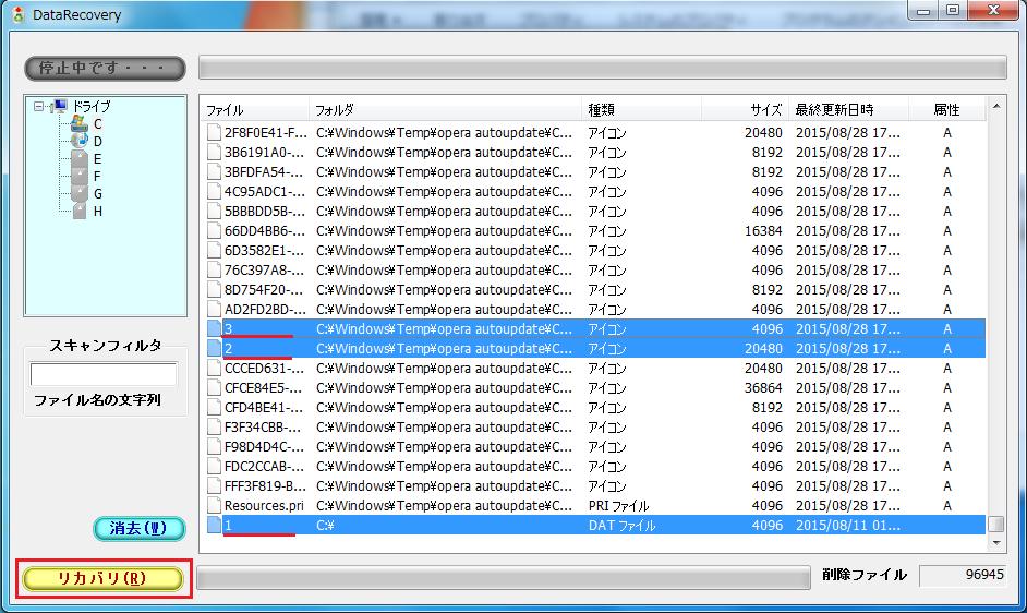 復元・復旧したいファイルを選び左下にあるリカバリボタンを左クリック