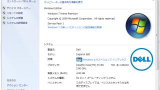 Windows7 パソコンのスペック(基本情報)の確認方法と見方