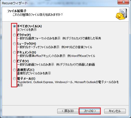 探しているデータの拡張子がわからない場合はすべてのファイルにチェックを入れ右下にある次へボタンを左クリック