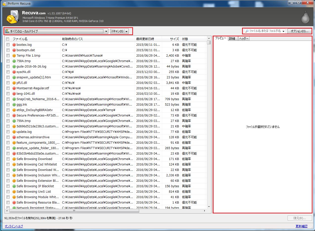 3つの赤く囲った項目が新たに出てくる(スキャン、検索ボックス、プレビュー等の機能)