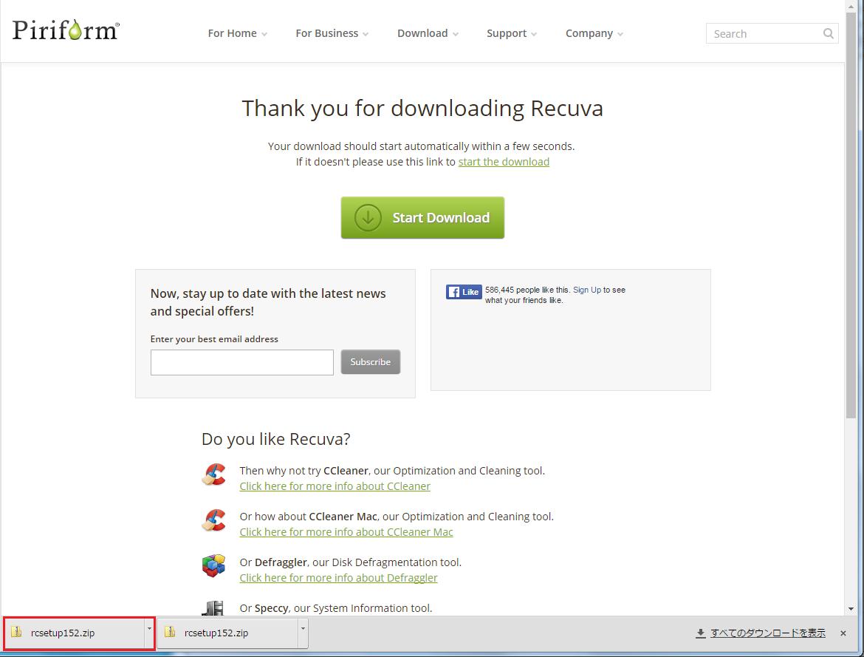 ダウンロードされたrecuvaのファイルを左クリック