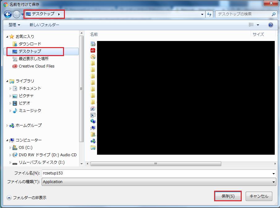 保存先をデスクトップを選び右下にある保存ボタンを左クリック