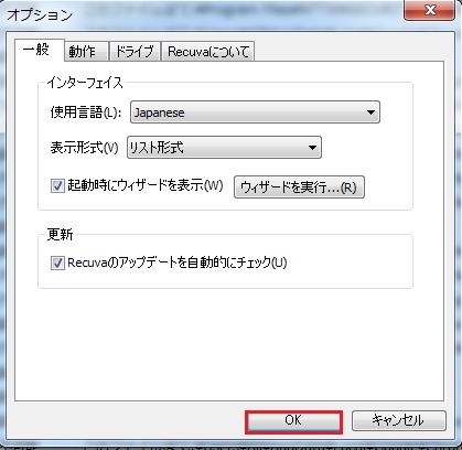 日本語表記に変わったことを確認し右下にあるokボタンを左クリック