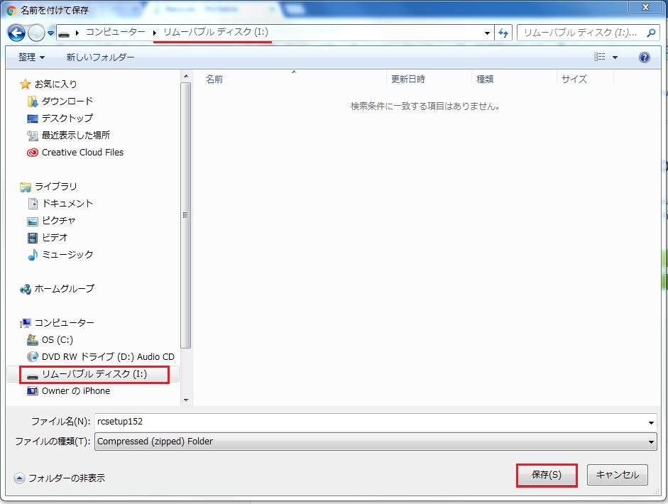 保存先をリムーバブルディスクを選択し右下にr保存ボタンを左クリック