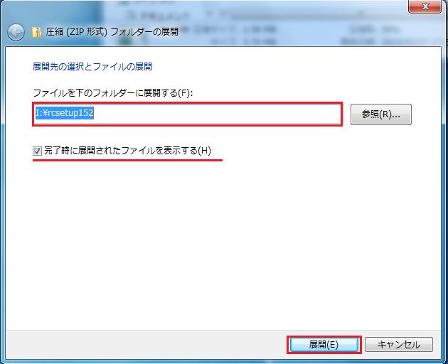 展開先がリームーバブルディスクになっている事と、完了時に展開されたファイルを表示するにチェックが入っているk事を確認し、右下にr展開ボタンを左クリック