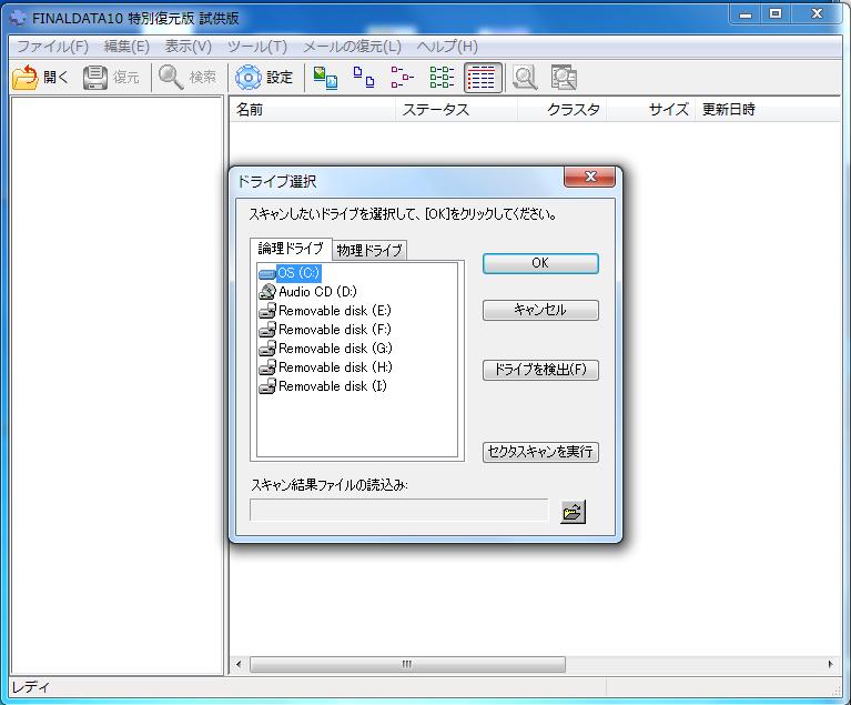 ファイナルデータ本体を起動した時の画面