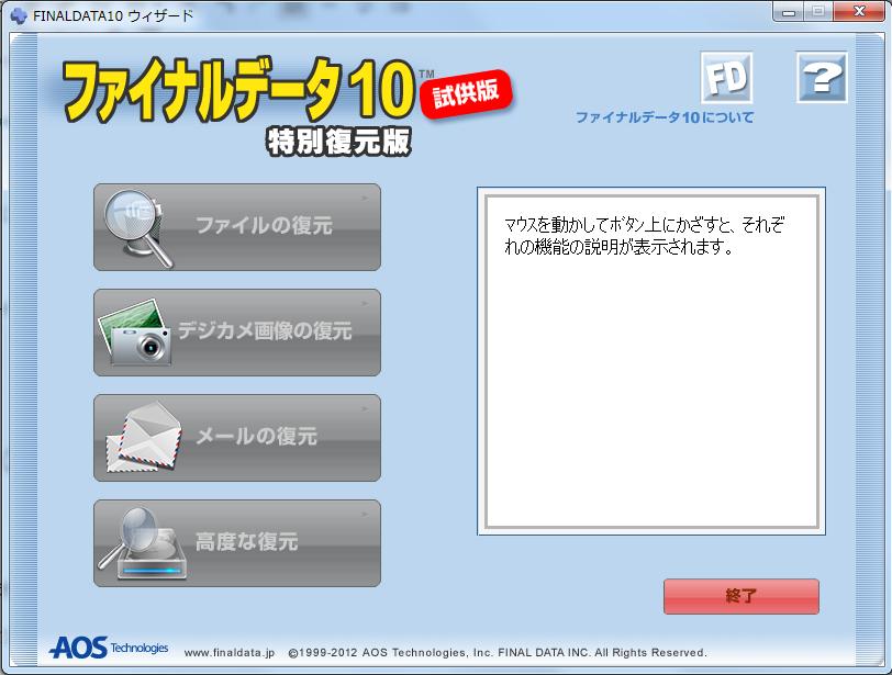 ファイナルデータウィザードの画面