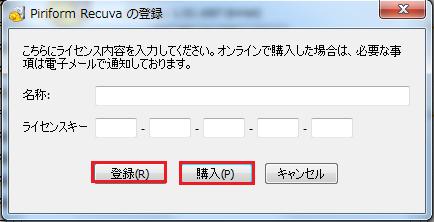 登録のボタンを左クリックするとPro版にアップグレードでき、購入ボタンを押すと英語表記のHPに飛ぶ