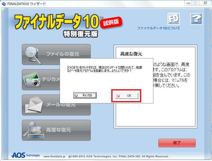 OKボタンを押すとウィザードの画面が終了しファイナルデータの本体が起動する