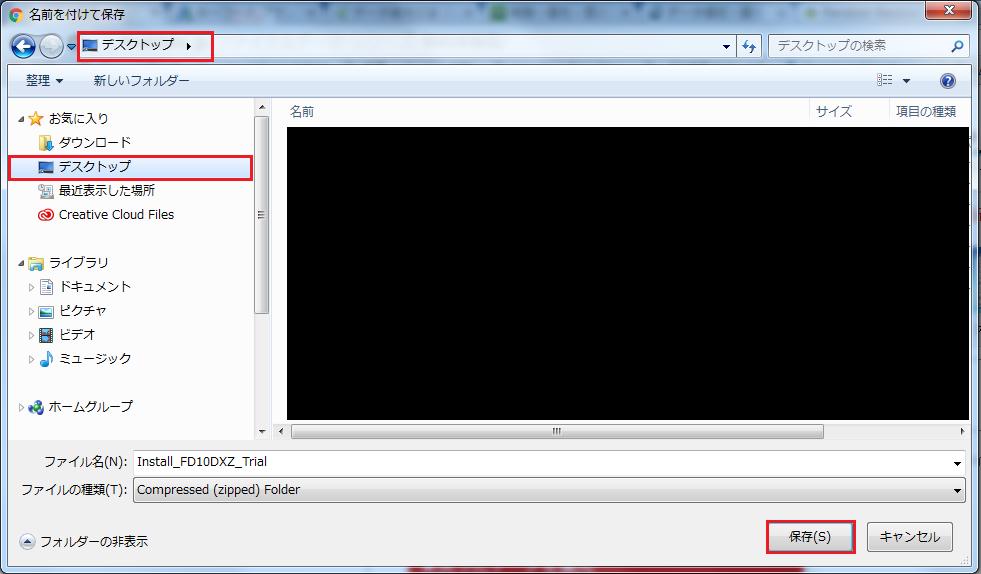 保存先がデスクトップになっている事を確認し右下にある保存ボタンを左クリック