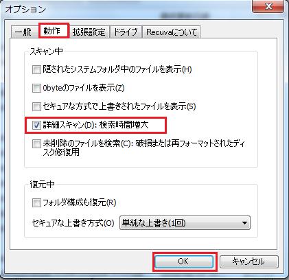 動作のタブを選び詳細スキャンにチェックを入れ下にあるokボタンを左クリック