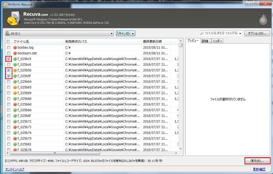 復元・復旧したいデータにチェックを入れ右下にある復元ボタンを左クリック