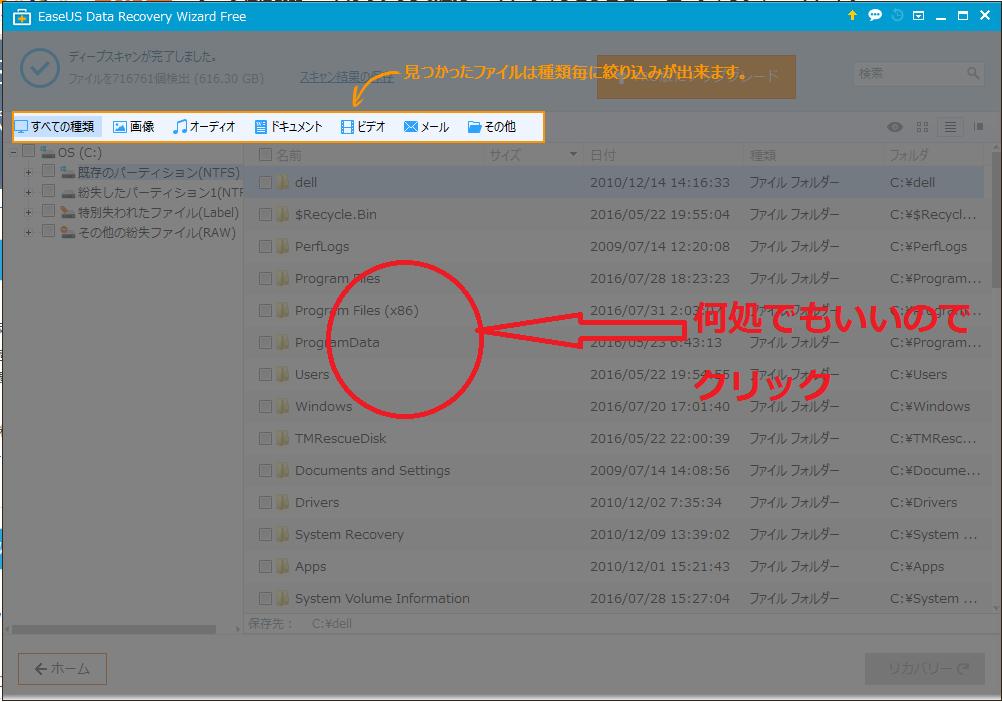 どこでもいいのでEaseUS Data Recovery Wizardの画面上を左クリック