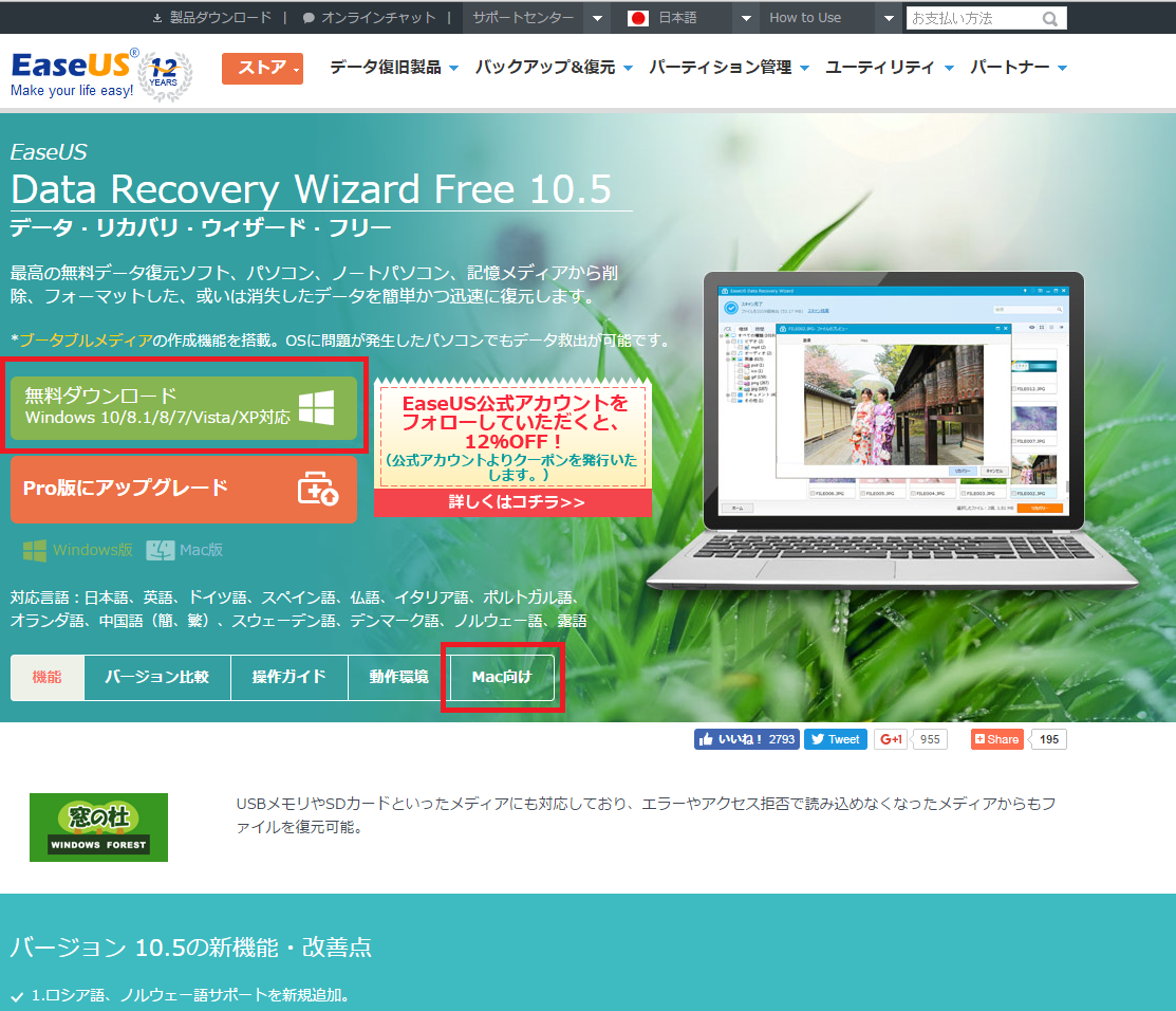 EaseUS Data Recoveryのインストール方法と使い方01