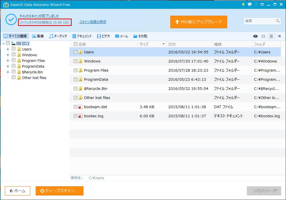 スキャン後、左上にファイルの数と容量が表示される