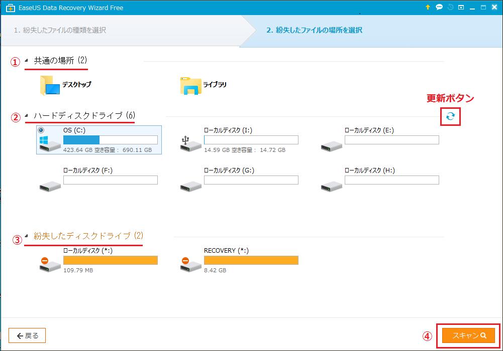 紛失したファイルの場所を選択の画面
