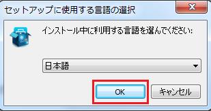 日本語を選びOKボタンを左クリック