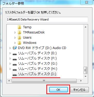 リムーバブルディスクを選択肢下にあるOKボタンを左クリック
