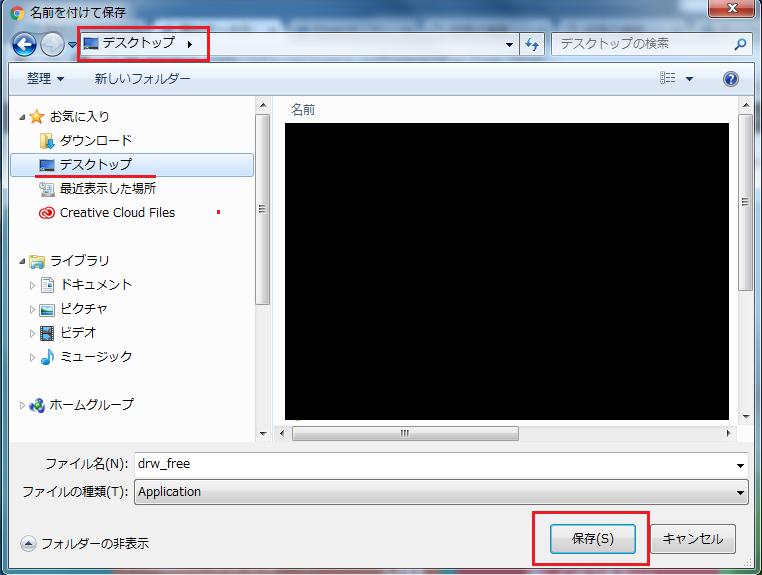 左の項目のなかにあるデスクトップを選択し右下にある保存ボタンを左クリック