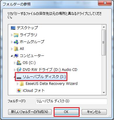 保存先はリムーバルディスクを選択し下にあるOKボタンを左クリック
