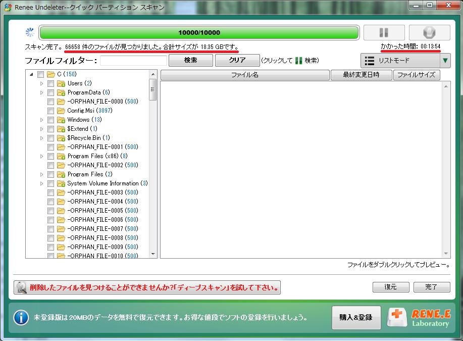スキャン終了後、検出できたファイル数とデータ数、かかった時間が表示される