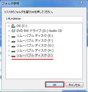 リムーバブルディスク(I:)を選択肢OKボタンを左クリック