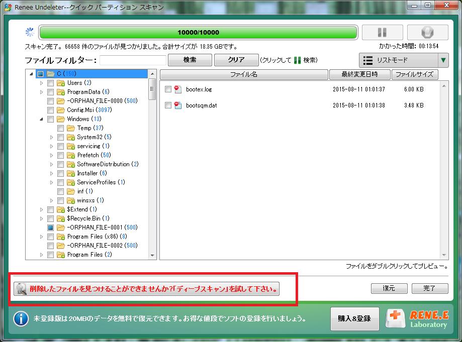 ファイルが見つからない場合は左下にある「削除したファイルを見つけることができませんか?ディープスキャンを試して下さい」を左クリック