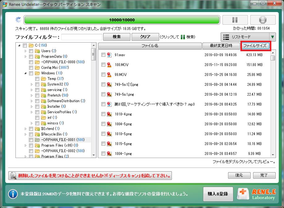 右上にあるファイルサイズをクリックする事によって、ファイルサイズ順に並び替える事が出来る