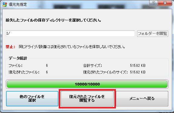 データの復元後、復元されたファイルを閲覧するを左クリックし、復元できているかどうか確認する