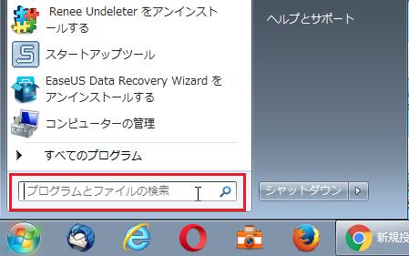 プログラムファイルと検索の窓に「cmd」と打ち込む