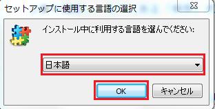 日本語を選択しOKボタンを左クリック