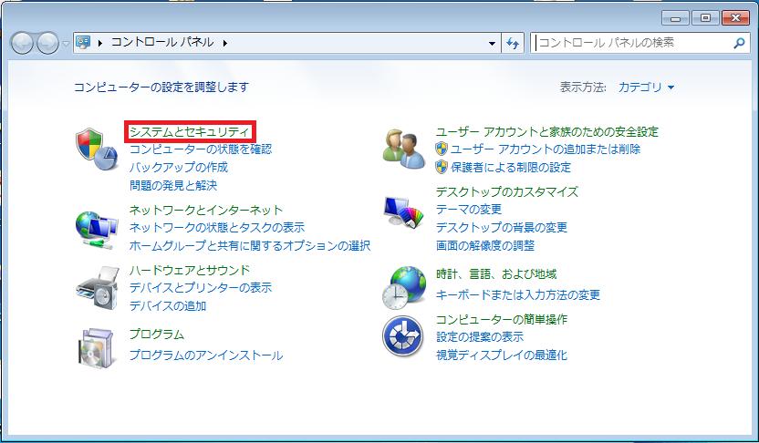 Windows7 Windows Updateの更新プログラムの確認その2 システムとセキュリティを左クリック
