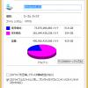 Windows8/8.1 ファイルシステムの確認方法