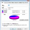 Windows7 ファイルシステムの確認方法
