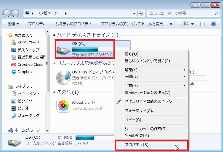 ファイルシステムの確認方法3 ドライブを選び右クリック後プロパティを左クリック