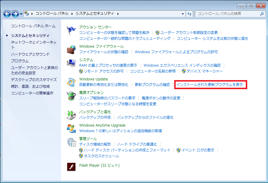Windows7 Windows Updateの更新プログラムの確認その3 インストールされた更新プログラムを表示