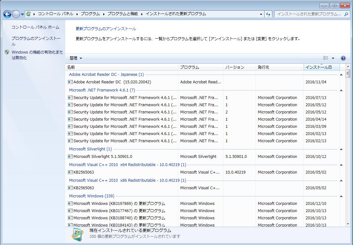 現在インストールされているWindows Updateの更新プログラムが表示されます。